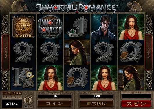 PREVIEW IMMORTAL-ROMANCE